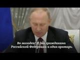 Путин усмехнулся на фразу: футбол - это истинно российская игра vk.com/vkazani