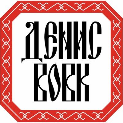 Денис Вовк