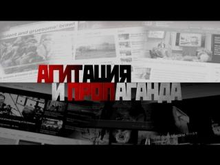 Константин Сёмин Агитпроп / 04.11.2017