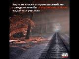В Самарской области сделают интерактивную карту с опасными участками на железной дороге