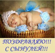 Поздравляю с рождением сына! Стало больше в семье теперь вас! Пусть растет он достойным мужчиной! Пусть родителей радует глаз! Пусть здоровым и крепким он будет, Умным, сильным, красивым, большим! Маму с папой пусть преданно любит! И судьбою пусть будет любим!