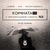 Презентация сингла «56К» в секретном дворе | СПб