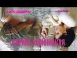 Карина Хвойницкая - Дура со стажем (Премьера клипа)