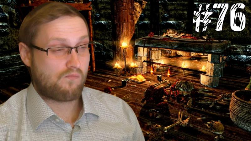 Kuplinov Play – The Elder Scrolls V: Skyrim – Скайримский Шерлок! 76