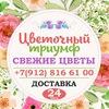 Цветочный Триумф | Доставка цветов в Сургуте