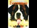 Бетховен фильм 1992