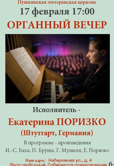 Екатерина Поризко
