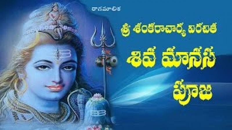 SIVA MANASA PUJA WITH TELUGU LYRICS Sri Sankaracharya Virachita