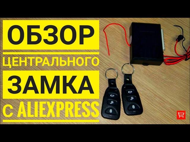 Обзор Центрального Замка с AliExpress [4K ULTRA HD]