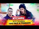 KIZARU - Вся правда про FACE и PHARAOH (Паблик Чисто Рэп VK)