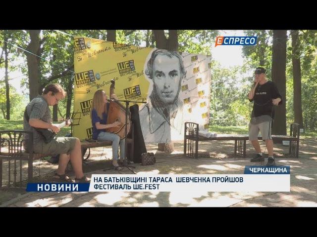 На Батьківщині Тараса Шевченка пройшов фестиваль Ше.Fest