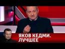 Яков Кедми. Лучшие выступления 2018. Часть 1. Вечер с Владимиром Соловьевым
