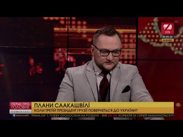 Сакварелідзе Півтора роки Одещина жила без корупції на рівні області Сакварелидзе