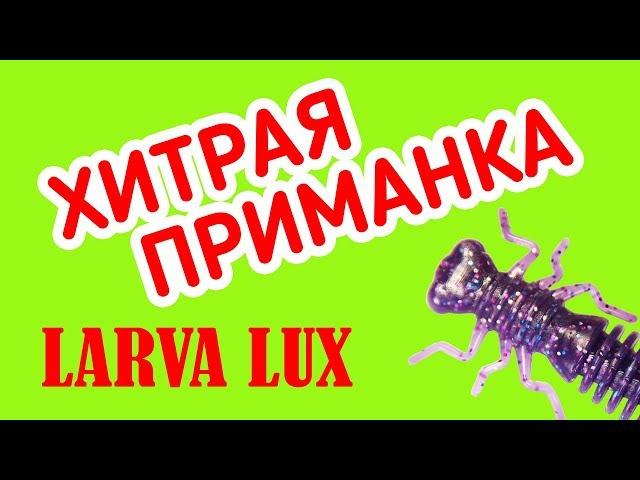 ХИТРАЯ приманка на хищника ЛАРВА ЛЮКС! Новинка 2018 от Фанатик