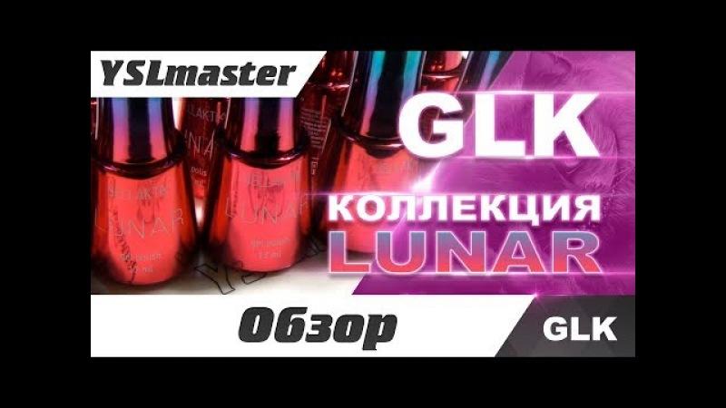 GLK - обзор гипер блестючей коллекции LUNAR