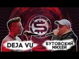 STAFFKA BATTLE БУТОВСКИЙ МИХЕЙ vs DEJA VU 1 СЕЗОН 4 ЭПИЗОД