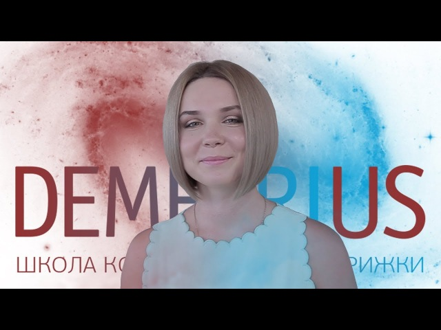 DEMETRIUS | Боб/каре | Стрижка каре | каре 2018