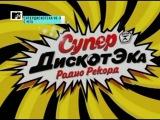 Юрий Шатунов - ''СупердискотЭка 90 х с MTV''   Белые розы, Розовый вечер, интервью 2010 03 13,