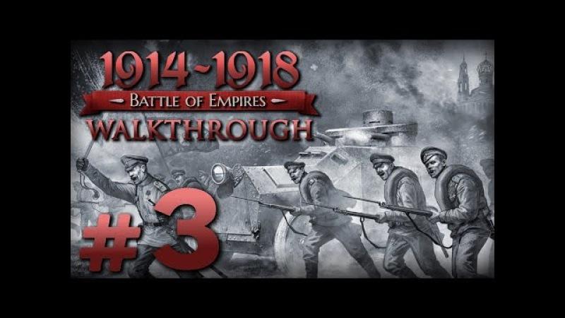 Прохождение Battle of Empires 1914-1918 — Часть 3 — Российская Империя: Авантюра ген. Франсу...