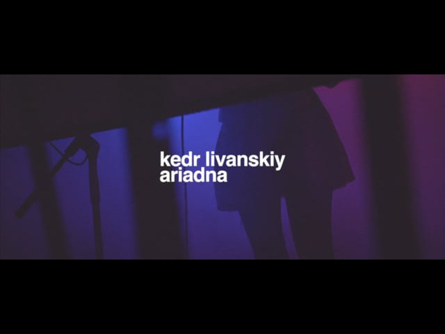 Kedr livanskiy – ariadna (live @ dom pechati / tyumen)