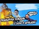 РОФЛЫ С СОЛО И ДРЕДОМ \ ПОДБОРКА ЛУЧШИХ МОМЕНТОВ