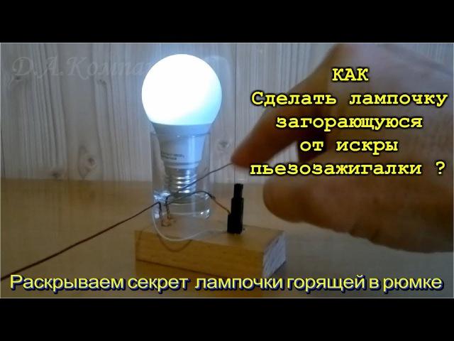 🌑 СЕКРЕТ САМО СВЕТЯЩЕЙСЯ ЛАМПЫ Безтопливный генератор поглощающий электромагнитные всплески