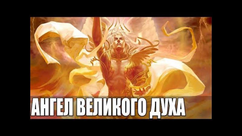 Божественная Медитация Я ВСЕ МОГУ! Квантовое Поле Великого Ангела Духа | Благосл...