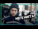 Darkhan Juzz feat. ИК - НЕГЕ НИГГА Music Video