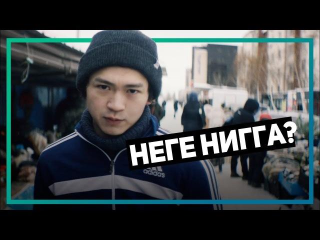 Darkhan Juzz feat. ИК - НЕГЕ НИГГА? (Music Video)