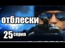 Отблески 25 серия из 25 (детектив, триллер,мистика,криминальный сериал)