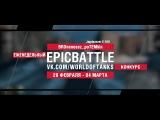EpicBattle : BROnenosez_poTEMkin / Jagdpanzer E 100 (конкурс: 26.02.18-04.03.18) [World of Tanks]