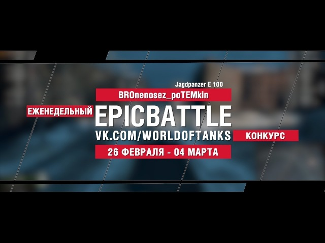 EpicBattle BROnenosez_poTEMkin Jagdpanzer E 100 (конкурс 26.02.18-04.03.18) [World of Tanks]