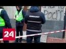 Нападение на здание Россотрудничества: Москва ждет реакции Киева - Россия 24