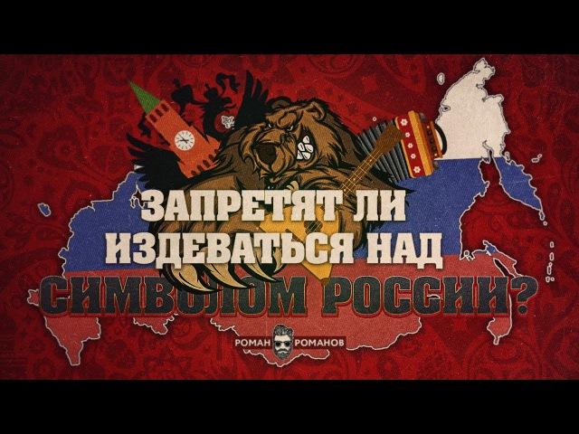 Запретят ли издеваться над символом России? (Романов Роман)