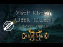 Diablo 2: uber quest (фарм torch`a) убер квест