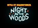 ИОП #2 - Night in the Woods