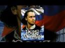 Россия молодая (1 серия) (1982) Полная версия