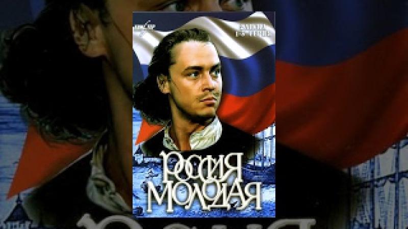 Россия молодая 1 серия 1982 Полная версия