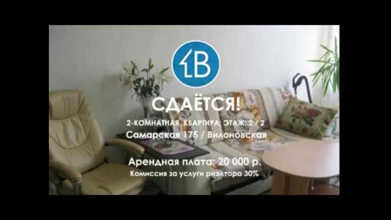 СДАЁТСЯ 2к.квартира Самарская 175 / Вилоновская 20000 рублей | Ан Великан