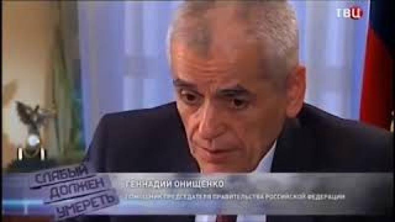 Геннадий Онищенко. Правда о прививках