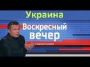 Украинский политический цирк. Воскресный вечер с Владимиром Соловьевым 10.12.2017
