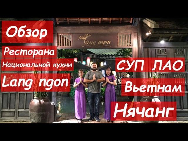 Суп ЛАО, Ресторан Вьетнамской кухни, Lang ngon, Вьетнам Нячанг