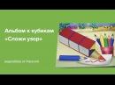 Альбом для малышей 2-3 лет к кубикам Никитина Сложи узор
