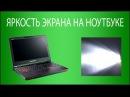 Яркость экрана на ноутбуке Что нужно знать новичку