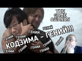Русяев  - КОДЗИМА - ГЕНИЙ!!! The Game Awards 2017