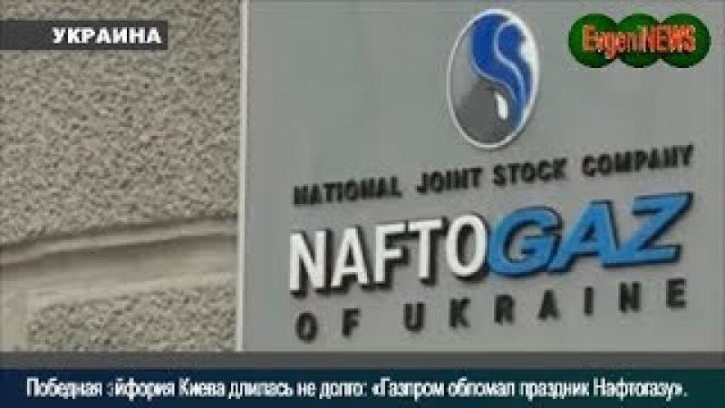 Победная эйфория Украины длилась не долго: Газпром обломал праздник Нафтогазу.