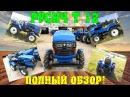 Обзор Трактора РУСИЧ 12Т китайский минитрактор от Дизель34 сельхозтехника / Семья в деревне