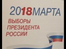 Выбираем Президента (Енисей Минусинск)