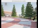 Комфортная городская среда выбираем сквер! (Енисей Минусинск)