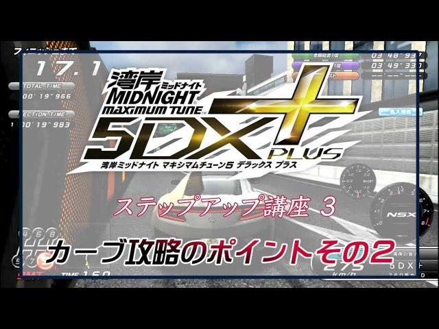 Arcade - Wangan Midnight Maximum Tune 5DX Plus